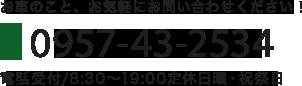0957-43-2534