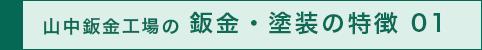 山中鈑金工場の 鈑金・塗装の特徴 01