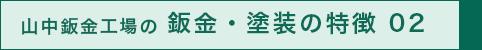 山中鈑金工場の 鈑金・塗装の特徴 02