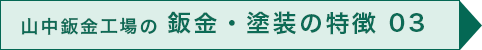 山中鈑金工場の 鈑金・塗装の特徴 03