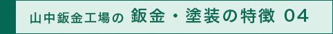 山中鈑金工場の 鈑金・塗装の特徴 04