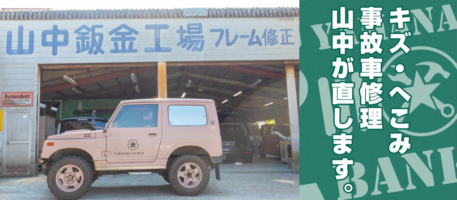 キズ・へこみ事故車修理山中が直します。