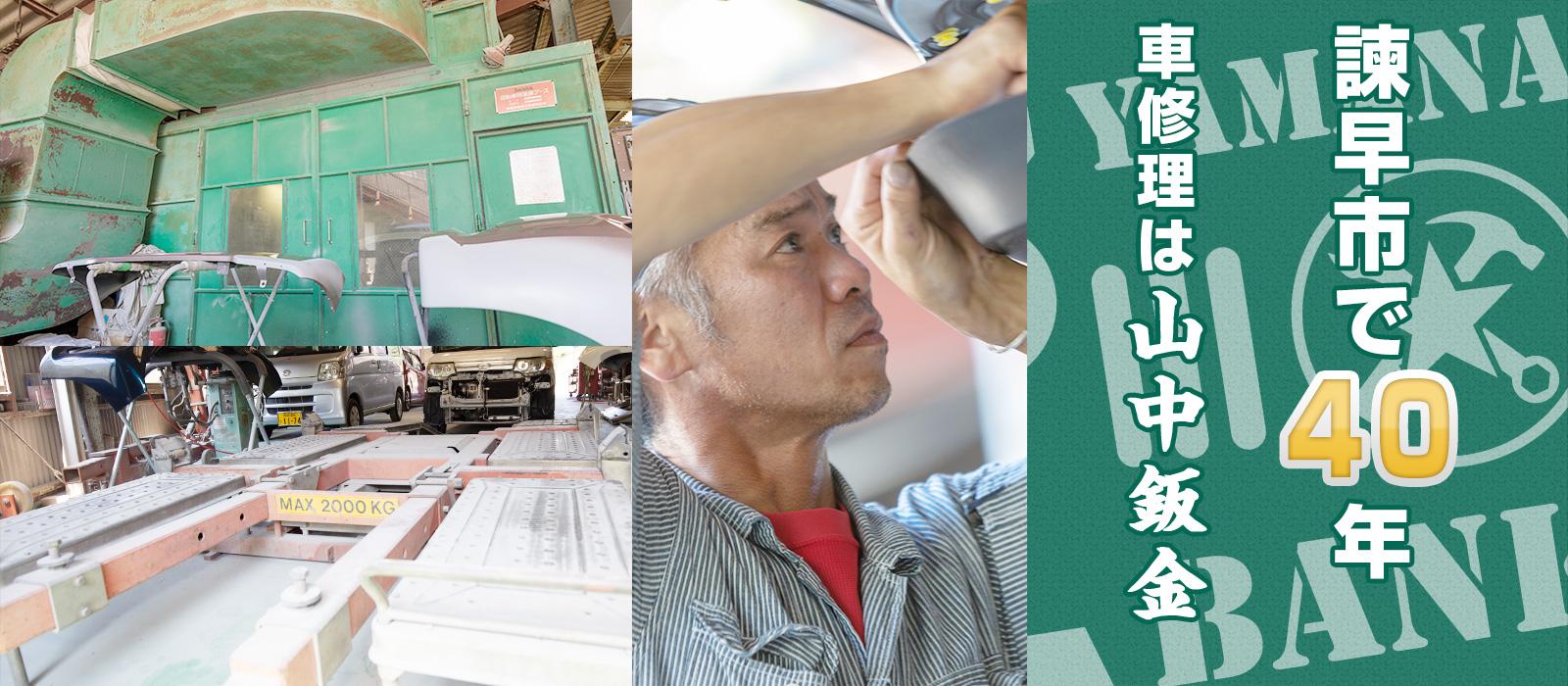 諫早市で40年車修理は山中鈑金